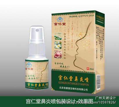 传统风格的中药包装 鼻炎喷剂