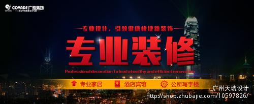 商业装修设计公司网站banner