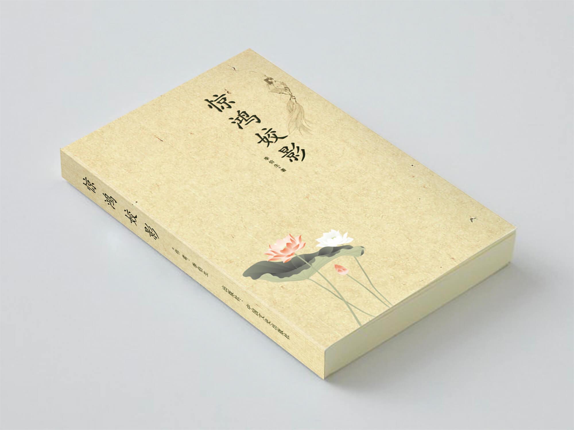 书籍贴图 - 平面设计学员作品