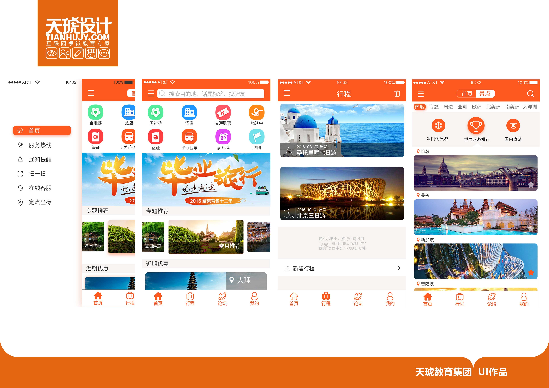 旅行app界面ui设计 - ui优秀作品